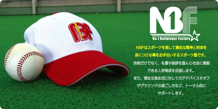 野球|NBFスポーツ塾